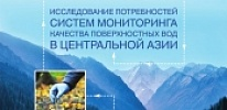 Needs assessment on surface waters quality monitoring systems in Central Asia